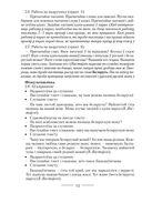 Беларуская мова. План-канспект урокаў. 2 клас — фото, картинка — 4