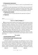 Беларуская мова. План-канспект урокаў. 2 клас — фото, картинка — 5