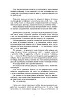 Белая книга — фото, картинка — 14