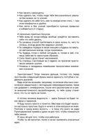 Белая книга — фото, картинка — 4