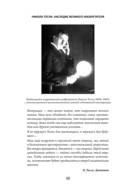 Никола Тесла. Наследие великого изобретателя — фото, картинка — 10