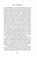 Никола Тесла. Наследие великого изобретателя — фото, картинка — 11