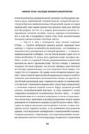 Никола Тесла. Наследие великого изобретателя — фото, картинка — 12