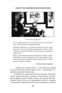 Никола Тесла. Наследие великого изобретателя — фото, картинка — 14