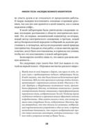 Никола Тесла. Наследие великого изобретателя — фото, картинка — 16