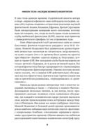 Никола Тесла. Наследие великого изобретателя — фото, картинка — 6