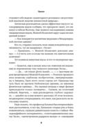 Никола Тесла. Наследие великого изобретателя — фото, картинка — 7