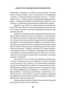 Никола Тесла. Наследие великого изобретателя — фото, картинка — 8