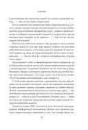 Бизнес и Трансерфинг — фото, картинка — 14