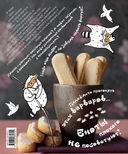 Еноты и очень вкусная печенька — фото, картинка — 6