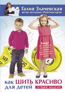 Как шить красиво для детей. Лучшие модели! — фото, картинка — 1