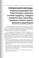 Утопия (м) — фото, картинка — 11