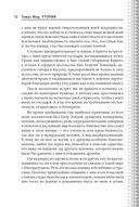 Утопия (м) — фото, картинка — 12
