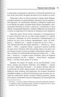 Утопия (м) — фото, картинка — 13