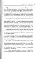 Утопия (м) — фото, картинка — 15