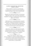 Утопия (м) — фото, картинка — 3