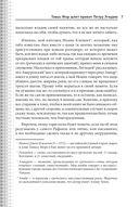 Утопия (м) — фото, картинка — 7