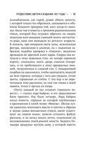 Франкенштейн, или Современный Прометей (м) — фото, картинка — 12