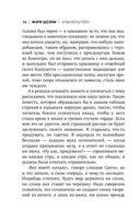 Франкенштейн, или Современный Прометей (м) — фото, картинка — 13