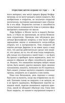 Франкенштейн, или Современный Прометей (м) — фото, картинка — 14