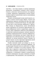 Франкенштейн, или Современный Прометей (м) — фото, картинка — 7