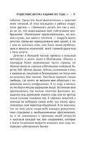 Франкенштейн, или Современный Прометей (м) — фото, картинка — 10