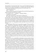 Заложник. История менеджера ЮКОСа — фото, картинка — 14
