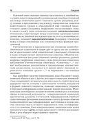 Современный русский язык. Учебник — фото, картинка — 2