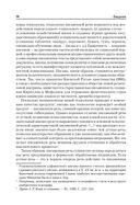 Современный русский язык. Учебник — фото, картинка — 4