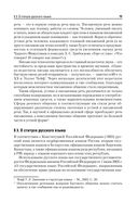 Современный русский язык. Учебник — фото, картинка — 5