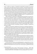 Современный русский язык. Учебник — фото, картинка — 6