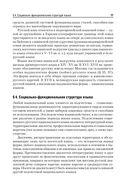 Современный русский язык. Учебник — фото, картинка — 7