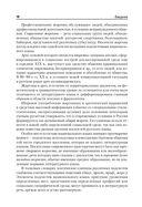 Современный русский язык. Учебник — фото, картинка — 8