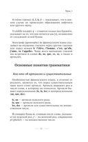 Французский язык без репетитора — фото, картинка — 11