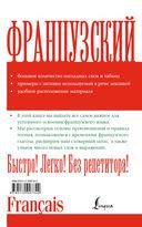 Французский язык без репетитора — фото, картинка — 16