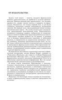 Французский язык без репетитора — фото, картинка — 3
