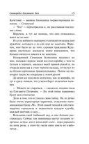 Сковорода ближнего боя (м) — фото, картинка — 14