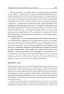 Философская антропология. Учебник для вузов — фото, картинка — 11