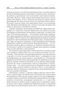 Философская антропология. Учебник для вузов — фото, картинка — 12