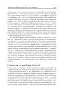 Философская антропология. Учебник для вузов — фото, картинка — 13