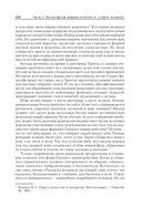 Философская антропология. Учебник для вузов — фото, картинка — 14