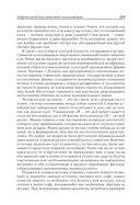 Философская антропология. Учебник для вузов — фото, картинка — 15