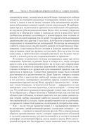 Философская антропология. Учебник для вузов — фото, картинка — 16