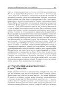 Философская антропология. Учебник для вузов — фото, картинка — 3