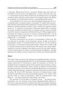 Философская антропология. Учебник для вузов — фото, картинка — 5
