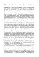Философская антропология. Учебник для вузов — фото, картинка — 6