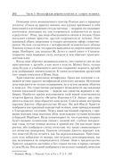 Философская антропология. Учебник для вузов — фото, картинка — 8
