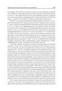 Философская антропология. Учебник для вузов — фото, картинка — 9