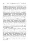 Философская антропология. Учебник для вузов — фото, картинка — 10