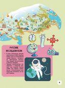 Детский иллюстрированный атлас мира — фото, картинка — 8